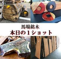 オリジナル木製看板